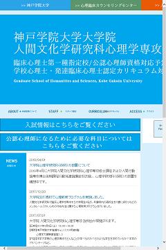 Access|神戸学院大学大学院人間文化学研究科心理学専攻|臨床心理士第 ...